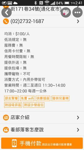 Screenshot_2014-12-18-14-41-45