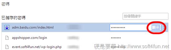 只要2秒!所有儲存在 Chrome 的帳號密碼完全現形 1