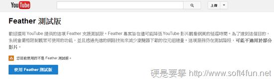 3個加快 YouTube 影片讀取速度的技巧 youtube-feather