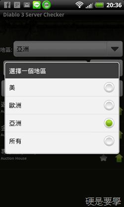 暗黑破壞神3 伺服器狀態偵測、檢查工具(Android) -1