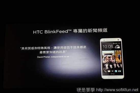 中階機王 hTC One Mini 發布  延續 New hTC One 特色8月中全面上市 IMG_1157