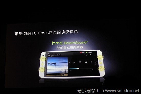 中階機王 hTC One Mini 發布 延續 New hTC One 特色8月中全面上市 IMG_1158