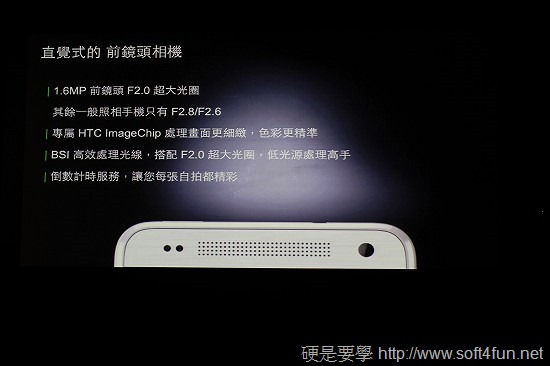 中階機王 hTC One Mini 發布  延續 New hTC One 特色8月中全面上市 IMG_1164