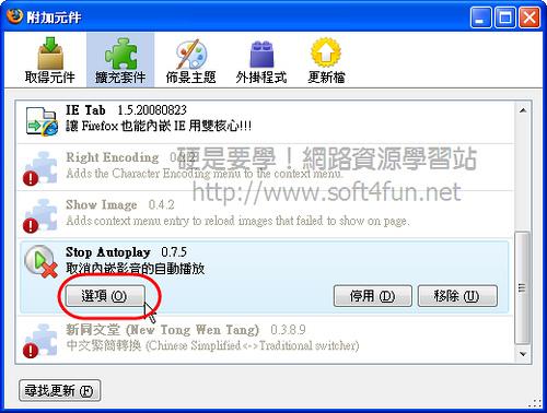 [實用技巧] 用Stop Autoplay一招制伏「自動播放」的音樂 2994746361_428e406fa8