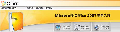 [文書相關] Office 2007:速效新介面‧新手大躍進! 2570089935_6f67079d01