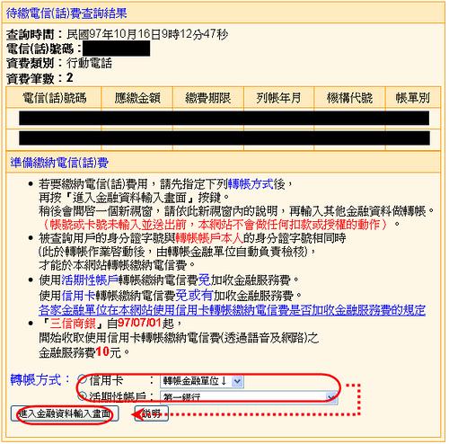 中華電信網路繳費,繳款免卡、免出門 2945272583_ab74598598