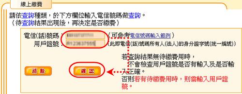 中華電信網路繳費,繳款免卡、免出門 2946136428_1d1dc7fa27