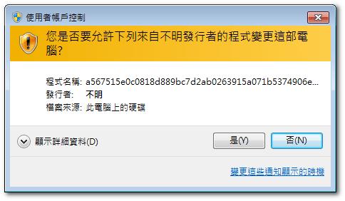 拒絕勒索軟體系列(一):實戰 3 大勒索軟體,Windows 也能有效保護重要檔案 image_11