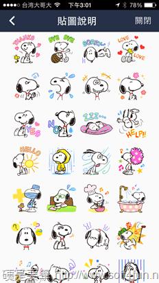 LINE 2013年 人氣貼圖排行榜出爐! 2014-01-10-15.01.28