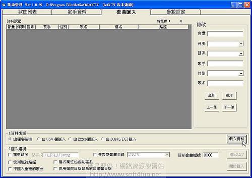 [影音相關] JetKTV 輕鬆打造免費 KTV 點唱機(包廂建置篇) 3151406046_fc1bffa3ba