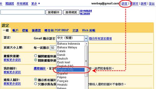 [新訊看板] Gmail新功能,避免你送出後悔的信(中文版也可以用哦) 2925046088_cf7d984b76