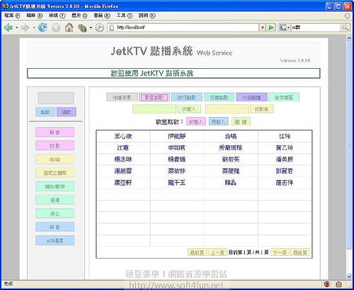[影音相關] JetKTV 輕鬆打造免費 KTV 點唱機 (進階設定篇) 3151413930_ceb0c03210