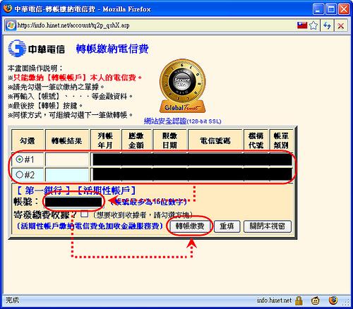 中華電信網路繳費,繳款免卡、免出門 2946136550_a996f08016