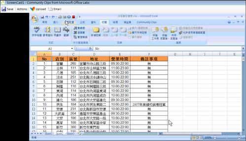 [文書相關] OFFICE:Office實驗室新玩意-影片錄製工具(Community Clips) 2969248604_e66d562033