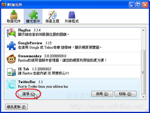 [瀏覽相關] 用Firefox網址列更新Twitter訊息(Firefox外掛) 3017661325_32cc2bf4e7
