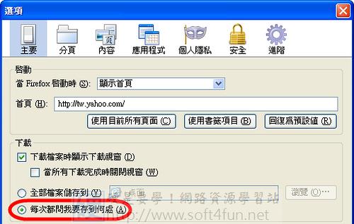 如何設定 Firefox 瀏覽器的下載路徑? 3771891055_bf963bf8fb