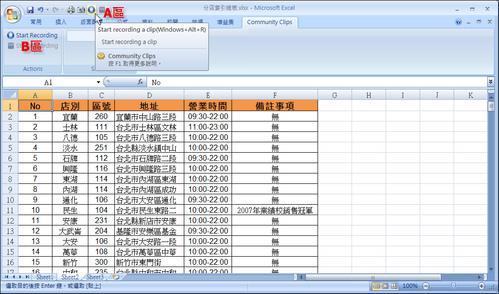 [文書相關] OFFICE:Office實驗室新玩意-影片錄製工具(Community Clips) 2969248600_3961ea19eb