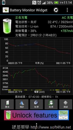 [開箱] 小米行動電源 搶先開箱實測 Screenshot_2014-01-08-23-14-27