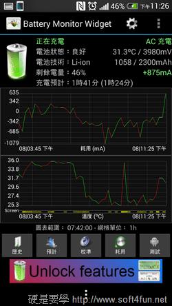 [開箱] 小米行動電源 搶先開箱實測 Screenshot_2014-01-08-23-26-27