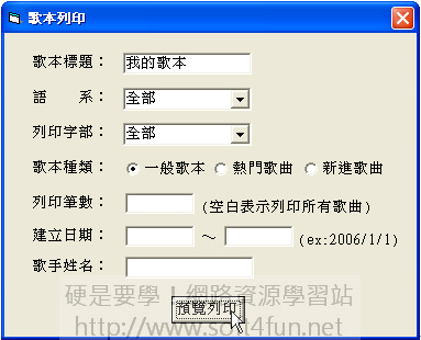 [影音相關] JetKTV 輕鬆打造免費 KTV 點唱機 (進階設定篇) 3152617850_3f7cf33fb8