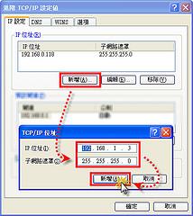 [禁斷秘技]  非HiNet用戶必看! 你的ADSL被降速了嗎? 2397848245_1244a5fe9c_m