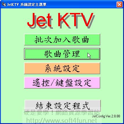 ktv-歌曲匯入-02