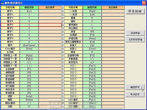 ktv-遙控器設定-04