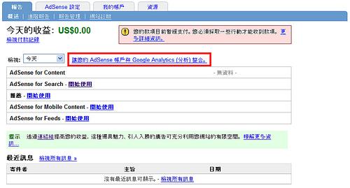 [新訊看板] Google Adsense將與Google Analytics整合 3013607006_b33cff6ec5