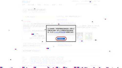 [新訊看板] Flickr 新版首頁悄悄開放瀏覽了… 2924718518_7c724b1d9d