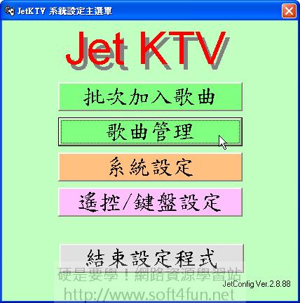[影音相關] JetKTV 輕鬆打造免費 KTV 點唱機(包廂建置篇) 3150578987_47813e5405