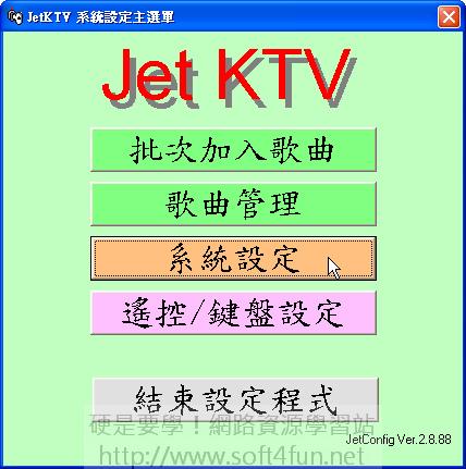 [影音相關] JetKTV 輕鬆打造免費 KTV 點唱機 (進階設定篇) 3151418360_d1a2f0be50