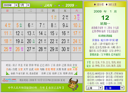 [文書相關]2009行事曆下載 for Word、Excel、Visio、PowerPoint版 2933787541_c07fbe1e5d