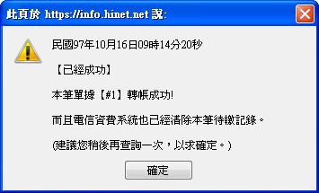 中華電信網路繳費,繳款免卡、免出門 2945272511_cb51ee77e0
