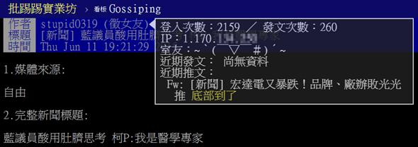 鄉民查水表:抓出PTT黨工、偽鄉民、領500元便當費的超實用工具(Chrome擴充套件) ptt-2