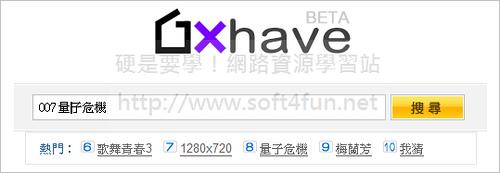 [好站推薦] GOGOBOX 檔案搜尋機第二彈 - BoxHave 3196407259_b2e5665a23