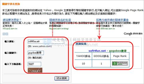 關鍵字排名查詢 + IP地理位置查詢工具 3430502479_c6371b4df9