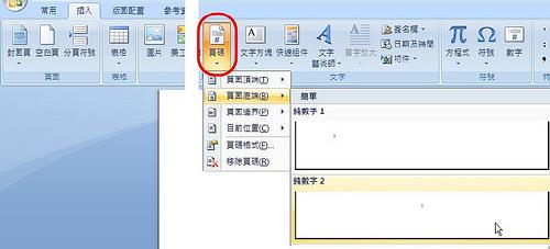 寫論文、做報告必備的16個 WORD 技巧 3202778823_6cd85b1642
