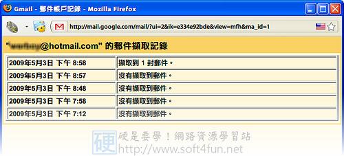 [郵件相關] 以 Gmail 收取 Hotmail、Yahoo!… 等外部信件 3497165078_159f725883