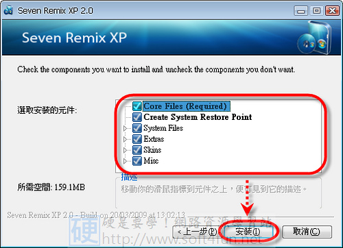 [桌面相關] 電腦等級不夠無法安裝 Windows 7,換個仿  Windows 7 的佈景過乾癮 3504371079_4bf853832a