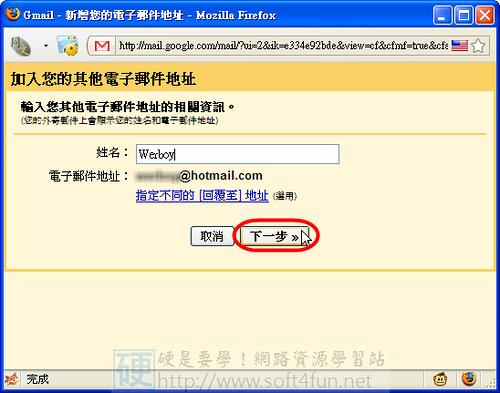 [郵件相關] 以 Gmail 收取 Hotmail、Yahoo!… 等外部信件 3496255723_531fd3dbae
