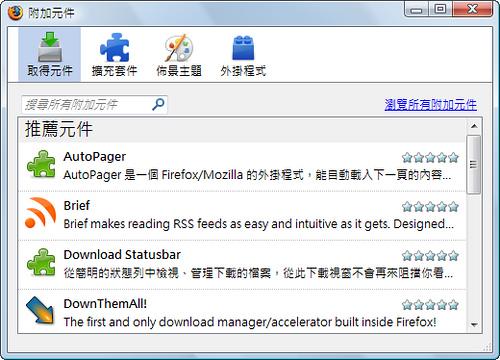 [禁斷密技] 讓 Firefox 顯示更多「推薦附加元件」 3180691883_a117b98189