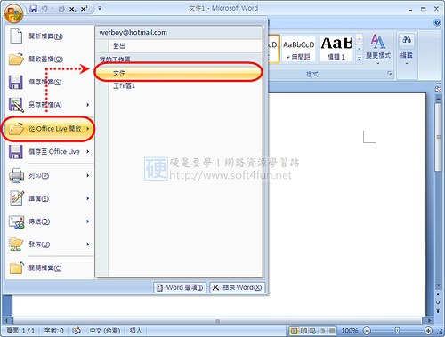 [文書相關] 微軟官方的500 MB 免費 Office 文件儲存服務 - Workspace 3274387374_5cc79332e6