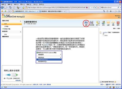 [文書相關] 微軟官方的500 MB 免費 Office 文件儲存服務 - Workspace 3274433708_1056b7377e