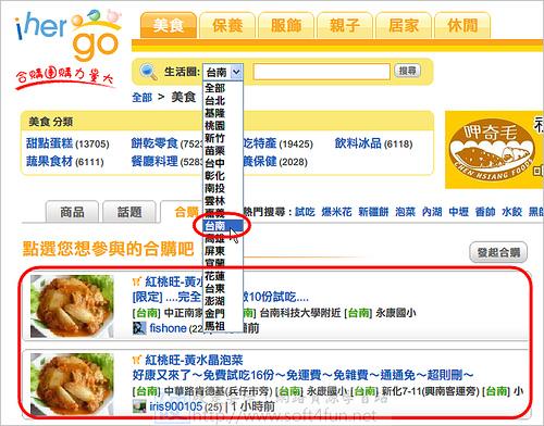 [網站推薦] ihergo 全台最大團購網,辦團購、找咖一站辦到好 3532043757_37fd02aa22