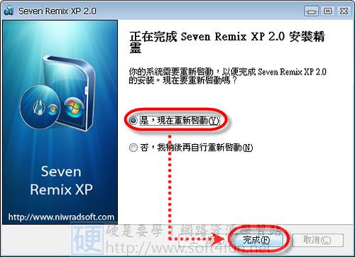 [桌面相關] 電腦等級不夠無法安裝 Windows 7,換個仿  Windows 7 的佈景過乾癮 3505181302_423ae591aa