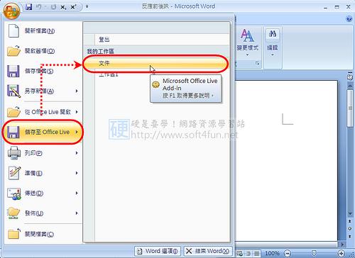 [文書相關] 微軟官方的500 MB 免費 Office 文件儲存服務 - Workspace 3269665074_5d91a28ef9