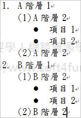 寫論文、做報告必備的16個 WORD 技巧 3201189733_c4ab2e45c8