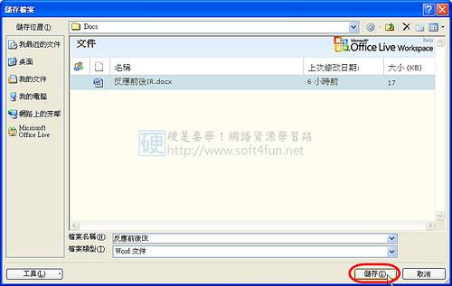[文書相關] 微軟官方的500 MB 免費 Office 文件儲存服務 - Workspace 3268843905_0e70b6402b