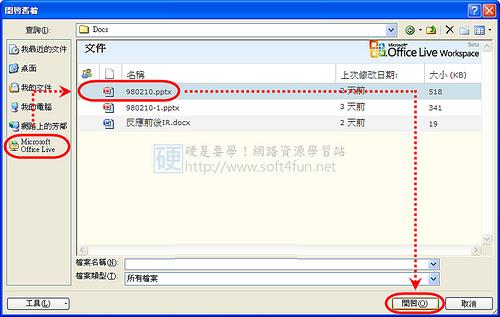 [文書相關] 微軟官方的500 MB 免費 Office 文件儲存服務 - Workspace 3274387262_8aaf1ccf9e