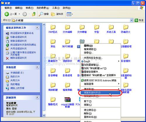 [禁斷密技] 點滑鼠右鍵即可移動、複製檔案到其他資料夾 3257419437_553c93507f